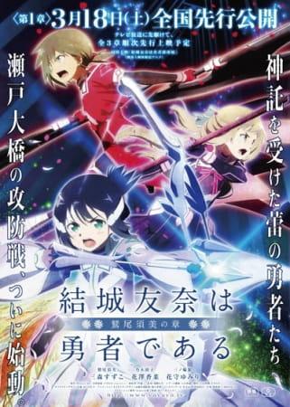 Yuuki Yuuna wa Yuusha de Aru: Washio Sumi no Shou 1 - Tomodachi, Yuki Yuna Is A Hero: Washio Sumi Chapter 1 - Friends,  結城友奈は勇者である -鷲尾須美の章- 第1章「ともだち」