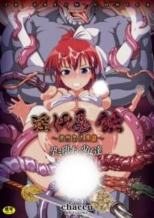 Inyouchuu Shoku: Harami Ochiru Shoujo-tachi Anime Edition