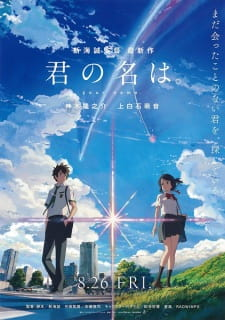 Kimi no Na wa. Movie