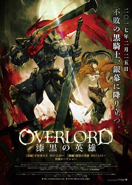 Overlord: The Dark Hero, Overlord: The Dark Hero,  Gekijouban Overlord 2,  【後編】劇場版総集編 オーバーロード 漆黒の英雄