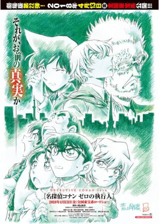 Detective Conan Movie 22: Zero The Enforcer - Pictures - MyAnimeList net