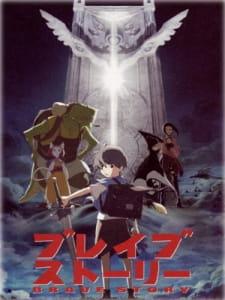 anime_Brave Story