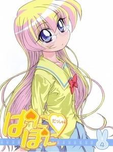 Paniponi Dash!: Danjite Okonaeba Kishin mo Kore wo Saku, Pani Poni Dash OVA
