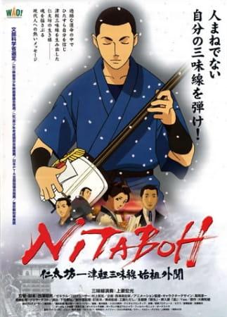 Nitabou: Tsugaru Shamisen Shiso Gaibun
