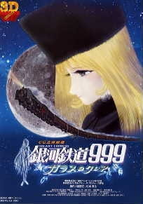 Galaxy Express 999: Claire of the Glass, Galaxy Express 999: Claire of the Glass,  Galaxy Express 999: Glass no Clair, Ginga Tetsudo 999: Glass no Clair,  銀河鉄道999 ガラスのクレア