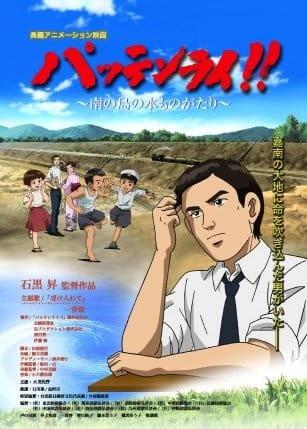 Pattenrai!! Minami no Shima no Mizu Monogatari