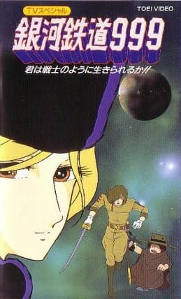Galaxy Express 999: Can You Live Like A Warrior?, Galaxy Express 999: Can You Live Like A Warrior?,  Ginga Tetsudo 999: Kimi wa Senshi no You ni Ikirareru ka?,  銀河鉄道999 君は戦士のように生きられるか!?
