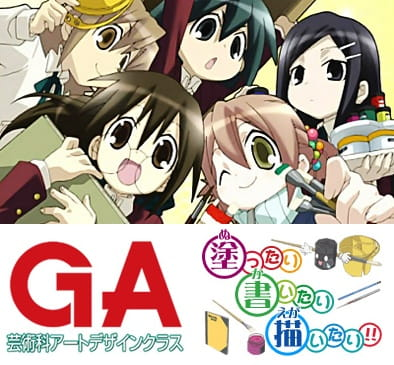 GA: Geijutsuka Art Design Class: Aozora ga Kakitai, GA: Geijutsuka Art Design Class: Aozora ga Kakitai