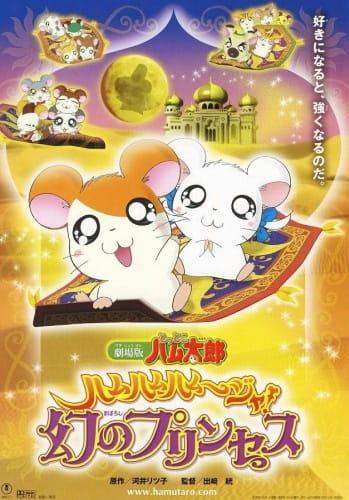 Gekijouban Tottoko Hamtarou: Ham-Ham Hamuuja! Maboroshi no Princess