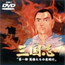 Sangokushi Daiichibu Eiyuu-tachi no Yoake