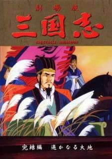 Sangokushi Daisanbu Harukanaru Taichi