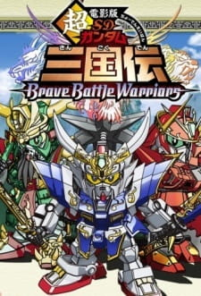 Cover SD Gundam Sangokuden Brave Battle Warriors