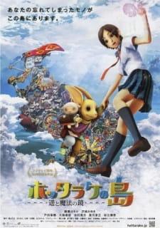 Hottarake no Shima: Haruka to Mahou no Kagami