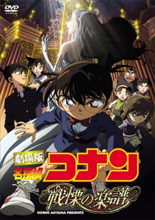 Detective Conan Movie 12: Full Score of Fear, Meitantei Conan: Senritsu no Gakufu [Full Score], Detective Conan 2008, Detective Conan movie 12,  名探偵コナン 戦慄の楽譜(フルスコア)
