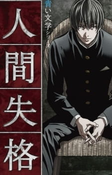 Ningen Shikkaku: Director's Cut-ban, Aoi Bungaku Movie, No Longer Human Movie Recap,  人間失格 ディレクターズカット版