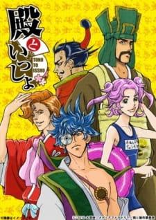 Tono to Issho: Ippunkan Gekijou picture
