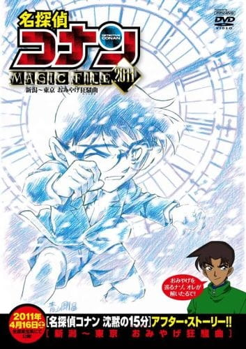 Meitantei Conan Magic File 2011: Niigata - Tokyo Omiyage Capriccio
