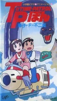 Time-Patrol Bon: Fujiko F. Fujio Anime Special - SF Adventure