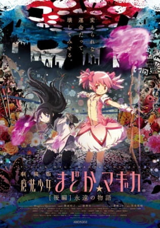 Puella Magi Madoka Magica the Movie Part 2: Eternal, Puella Magi Madoka Magica the Movie Part 2: Eternal,  Mahou Shoujo Madoka Magika Movie 2, Magical Girl Madoka Magica Movie 2,  劇場版 魔法少女まどか☆マギカ 永遠の物語