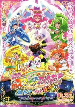 Eiga Smile Precure! Ehon no Naka wa Minna Chiguhagu!