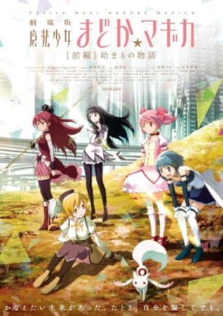 Puella Magi Madoka Magica the Movie Part 1: Beginnings, Puella Magi Madoka Magica the Movie Part 1: Beginnings,  Mahou Shoujo Madoka Magika Movie 1, Magical Girl Madoka Magica Movie 1,  劇場版 魔法少女まどか☆マギカ 始まりの物語
