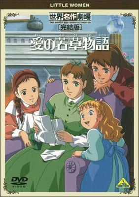 Ai no Wakakusa Monogatari Specials, Sekai Meisaku Gekijou Kanketsu Ban: Ai no Wakakusa Monogatari, Tales of Little Women,  愛の若草物語