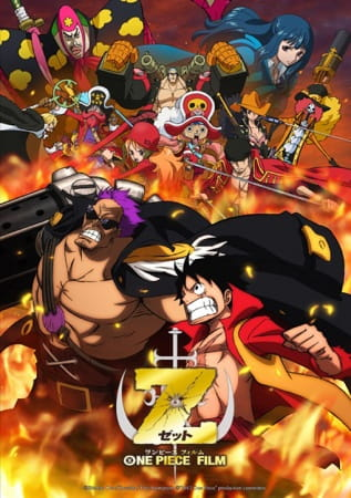 One Piece Film Z, One Piece Film Z,  One Piece Movie 12,  ワンピース フィルム Z