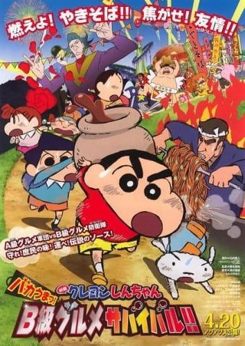 Crayon Shin-chan Movie 21: Bakauma! B-Kyuu Gourmet Survival Battle!!, 映画クレヨンしんちゃん バカうまっ! B級グルメサバイバル!!
