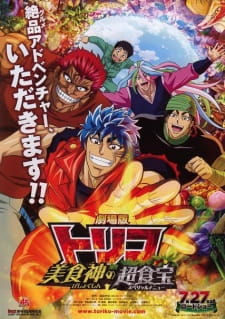 Toriko Movie: Bishokushin no Special Menu