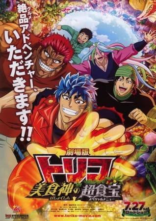 Toriko the Movie: Secret Recipe of Gourmet God!, Toriko Movie: Bishokushin no Special Menu