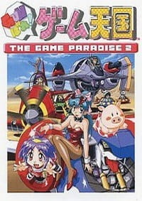 GUNbare! Game Tengoku 2 the Movie