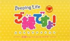Momoya x Peeping Life: Go en Desu yo!