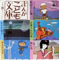 Manga Kodomo Bunko