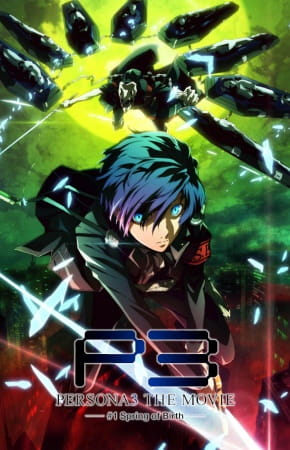 Persona 3 the Movie: #1 Spring of Birth, Persona 3 the Movie: #1 Spring of Birth,  Shin Megami Tensei: Persona 3, P3M,  PERSONA3 THE MOVIE —#1 Spring of Birth—