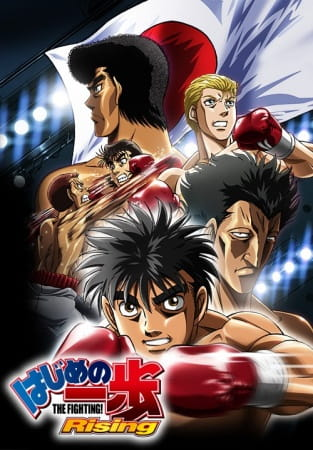 Hajime No Ippo: The Fighting! poster