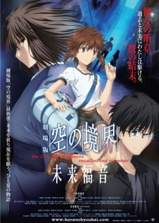 Gekijouban Kara no Kyoukai: Mirai Fukuin - The Garden of Sinners Recalled Out Summer