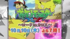 Pokemon XY SP: Road to Kalos مترجم