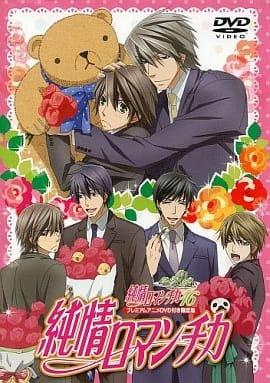 Junjou Romantica OVA, Junjyou Romantica OAD, Junjou Egoist, Junjou Terrorist, Junjou Mistake,  純情ロマンチカ