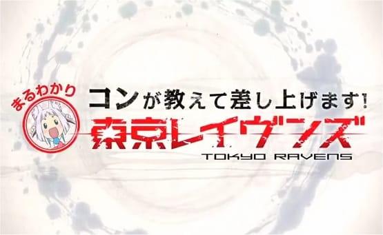 Tokyo Ravens: Kon ga Oshiete Moshi Agemasu! Maru Wakari Tokyo Ravens, Tokyo Ravens Specials,  コンが教えて差し上げます!まるわかり東京レイヴンズ