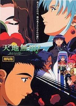Tenchi Forever!, Tenchi Forever!,  Tenchi Muyo Movie 3: Tenchi Forever!, Tenchi Muyo in Love 2 - Distant Memories,  天地無用! in LOVE2 遥かなる想い