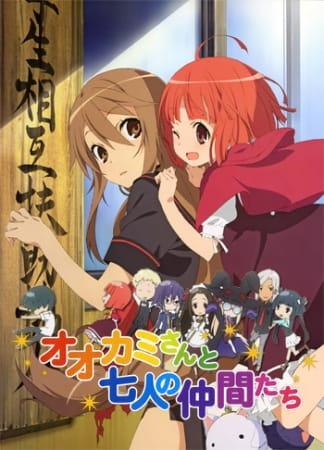 Ookami-san to Shichinin no Nakama-tachi Anime Cover