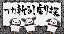 Akame ga Kill! Theater