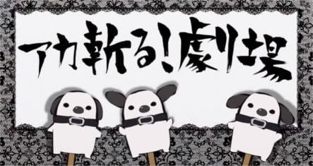 AkaKill! Theater, AkaKill! Theater,  Akame ga Kill! Theater,  アカメが斬る!劇場