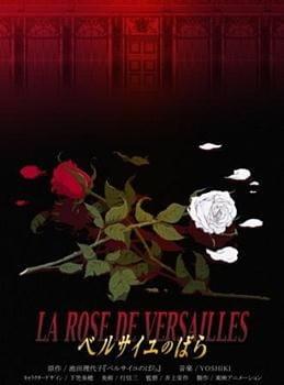 La Rose de Versailles, Versailles no Bara,  ベルサイユのばら