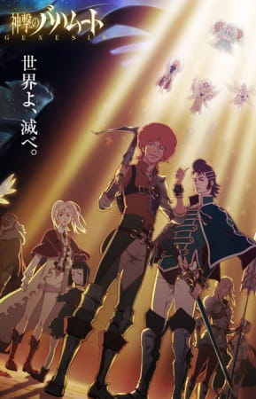 Shingeki no Bahamut: Genesis (Complete Batch) (Episode 1 - 12)