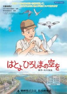 Hato yo: Hiroshima no Sora wo