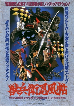 Ninja Scroll, Ninja Scroll,  Wind Ninja Chronicles, Juubei Ninpucho,  獣兵衛忍風帖