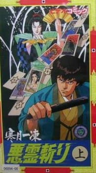 Kangetsu Ittou: Akuryou Kiri