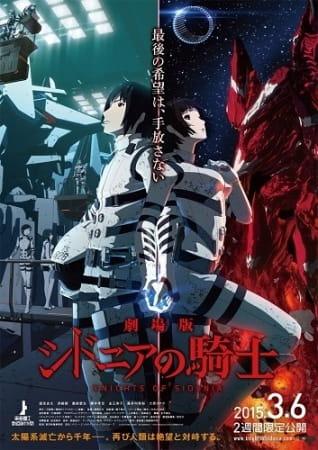 Sidonia no Kishi Movie, 劇場版「シドニアの騎士」