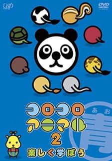 Korokoro Animal 2